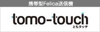携帯型Felica送信機[tomo-touch]