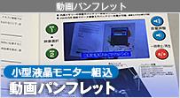 小型液晶モニター組込 動画パンフレット