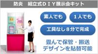 組立式DIY展示会キット