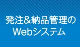 発注&納品管理のWebシステム