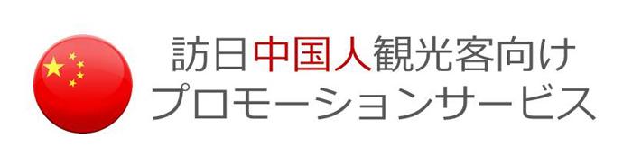 訪日中国人観光客向けプロモーションサービス.jpg